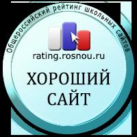 Рейтинг сайта гимназии